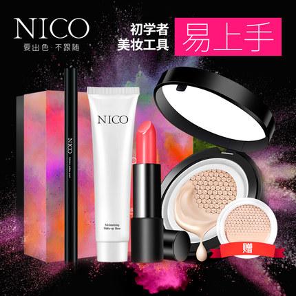 Nico彩妆套装全套盒组合初学者美妆工具新手裸妆淡妆化妆品正品女